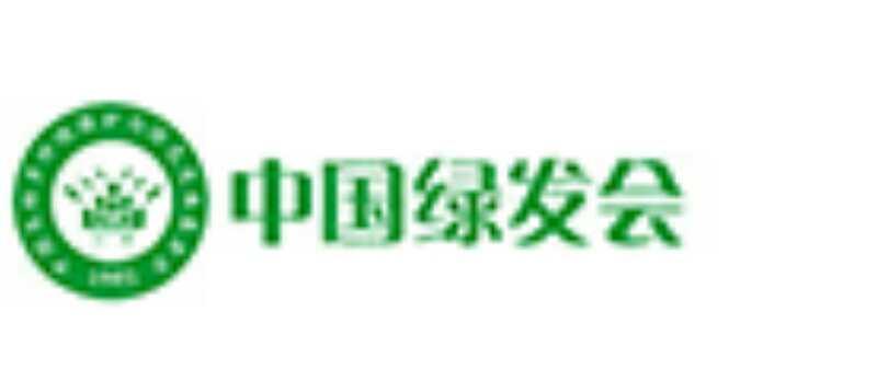 中国生物多样性保护与绿色发展基金会