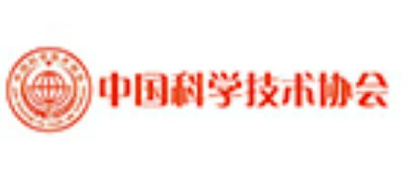 中国科协技术学会