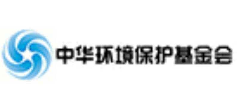 中国环境保护基金会